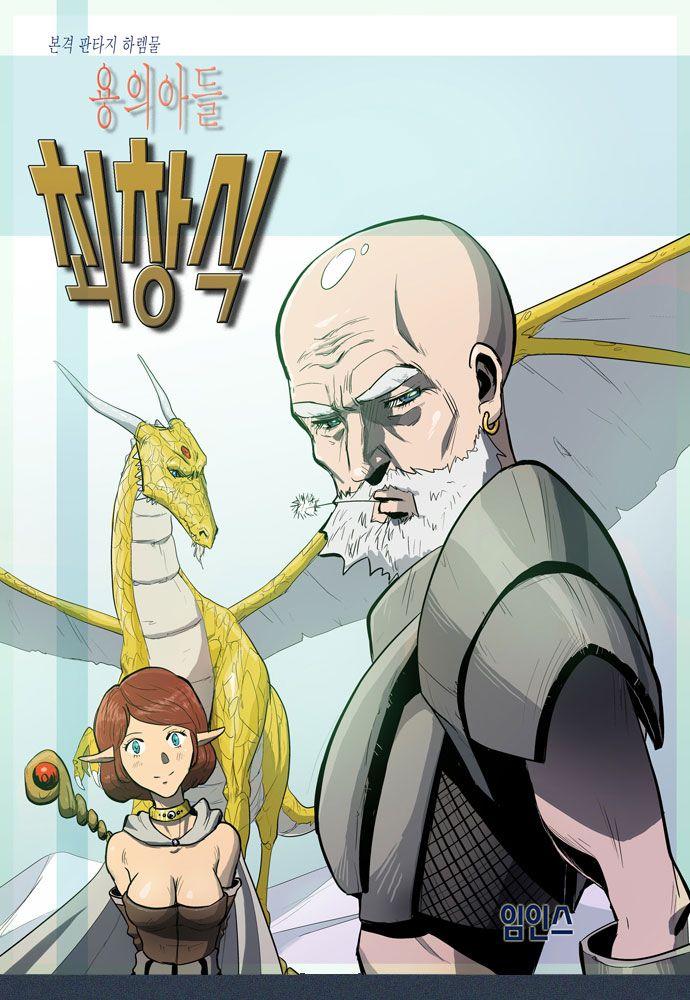 Dragon's Son Changsik 14: Night of the Dead (2) at MangaFox.la