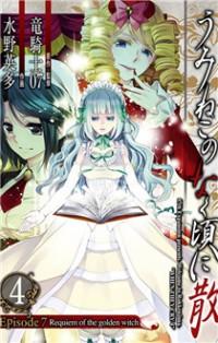 Umineko no Naku Koro ni Chiru Episode 7: Requiem of the Golden Witch
